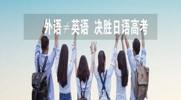 樱花日语高考日语听力一对一开课啦!