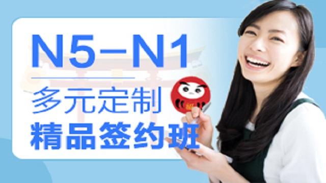 N3-N2考级辅导