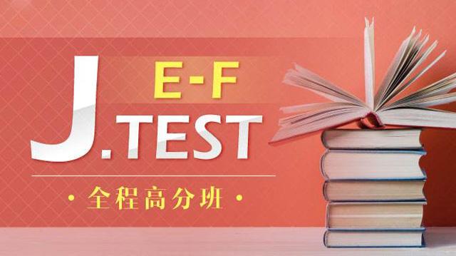 J-Test过级培训