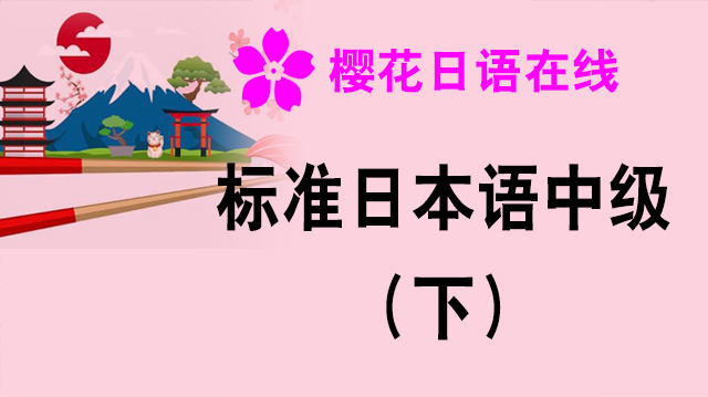 标准日语中级(下)