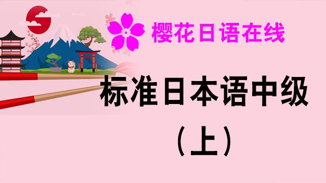 标准日语中级(上)