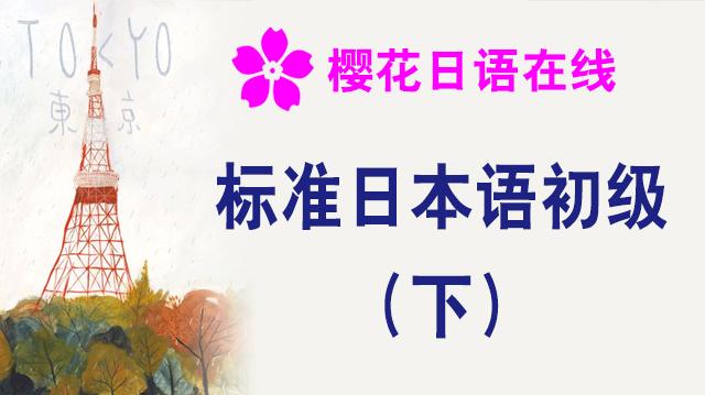 标准日语初级(下)