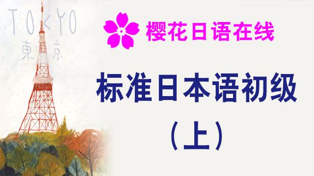 标准日语初级(上)
